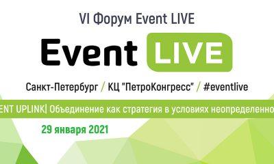 Форум Event LIVE
