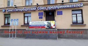 Санкт-Петербургский Союз предпринимателей