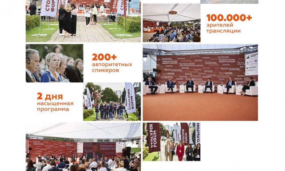 IV Столыпин-форум