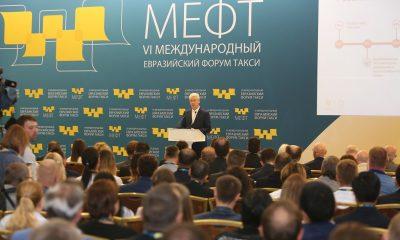 IX Международный евразийский форум такси