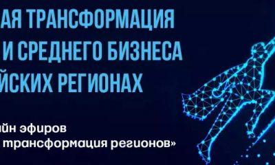 Цифровая трансформация малого и среднего бизнеса в российских регионах